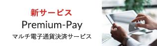 新サービス Premium-Pay